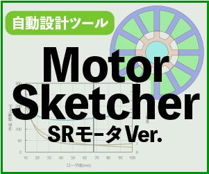 Motor Sketcher
